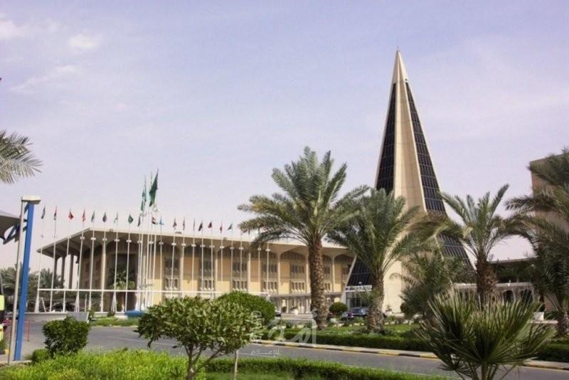 جامعة نايف العربية للعلوم الأمنية بالسعودية