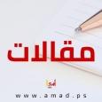 """""""الشيخ جراح وغزة"""" وتغيير المعادلات الاستراتيجية"""