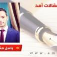 مصر تتحدث عن نفسها