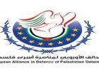التحالف الأوروبي لمناصرة أسرى فلسطين: أنقذوا حياة الأسرى المرضى والمضربين عن الطعام