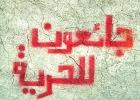 (3) أسرى يواصلون الإضراب عن الطعام في سجون الاحتلال