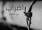 الأسير القواسمة يخوض إضرابًا مفتوح عن الطعام رفضًا لاعتقاله الإداري