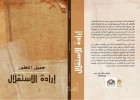 """صدور كتاب """"إرادة الاستقلال"""" للأسير المحرر جميل المطور"""