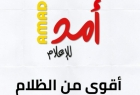 """توضيح من هيئة تحرير """"أمد"""" عن خبر الشخرة واللقاح..ومهزلة نشر البلبلة!"""