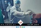 """صحة حماس: حالة وفاة و(127) اصابة جديدة بفايروس """"كورونا"""" في قطاع غزة"""