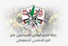 تيار الإصلاح الديمقراطي يرحب بدعوة فتح للإضراب الشامل رفضًا للعدوان الإسرائيلي