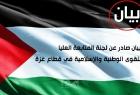 لجنة المتابعة تدعو للمشاركة في هبة القدس وتطويرها نحو انتفاضة شاملة