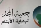 """""""تنمية بيت لحم"""" تشرف على انتخابات جمعية المجد لرعاية الأيتام والمحتاجين"""