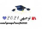 رابط فحص نتائج توجيهي (2021) في فلسطين