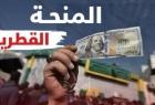 صحيفة: مقترح قطري جديد لاستبدال قيمة رواتب موظفي حماس ببضائع ووقود