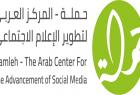 المركز العربي لتطوير الإعلام الاجتماعي يطلق مسحاً جديداً