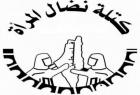 كتلة نضال المرأة تدعو لأوسع حملة للافراج عن الأسيرات وتؤكد ضرورة تعزيز حقوق المرأة الفلسطينية
