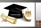 التربية والتعليم تعلن عن منح دراسية في تايلاند