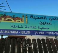 نادي المحبة في عبلين يناقش راعي الكاتبة ميسون أسدي ويتذوقون فاكهة نساءها