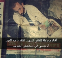 د.ضاهر وهو يحاول إقاذ الشهيد الرنتيسي