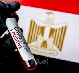 """الصحة المصرية تعلن حصيلة الوفيات والإصابات بفيروس """"كورونا"""""""