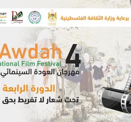 إهداء مهرجان العودة السينمائي في دورته الرابعة لأسرى سجون الاحتلال