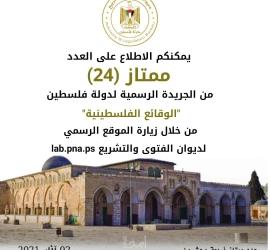 """ديوان الفتوى يصدر العدد ممتاز (24) من جريدة """"الوقائع الفلسطينية"""""""