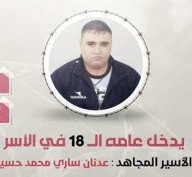 """الأسيران """"حسين وفريح"""" يدخلان أعواماً جديدة في سجون الاحتلال"""
