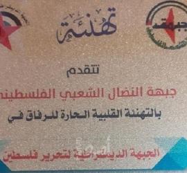 """جبهة النضال الشعبى الفلسطينى  تهنئ """"الديمقراطية"""" بذكرى انطلاقتها الـ52"""