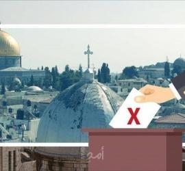 دوائر إعلامية تعترف: ورقة القدس ستؤجل الانتخابات