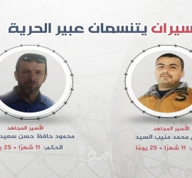 سلطات الاحتلال تفرج عن الأسيران جمال السيد ومحمود ملحم