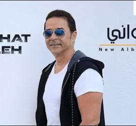 """مدحت صالح يطرح أحدث أغانيه """"القسوانى"""".. فيديو"""