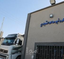 """سلطات الاحتلال تفتح معبر كرم أبو سالم """"الجمعة"""" استثنائياً"""
