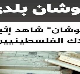 """ناشطون في ملف اللاجئين بغزة يطلقون مبادرة """"كوشان بلدي"""" للدفاع عن حق العودة"""