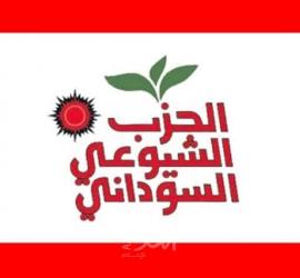الشيوعي السوداني يدعو لإسقاط النظام القائم وإقامة سلطة مدنية كاملة