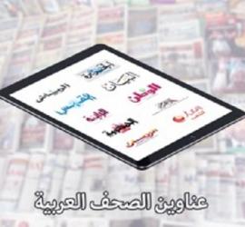 عناوين الصحف العربية في الشأن الفلسطيني 4/3/2021