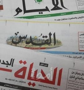 عناوين الصحف الفلسطينية 22-6-2021