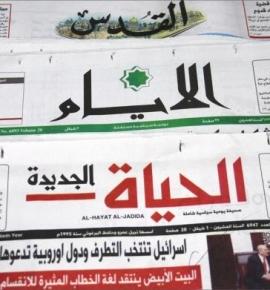 عناوين الصحف الفلسطينية 20/4/2021