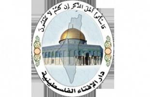 القدس: مجلس الإفتاء يحذر من تفاقم الاعتداءات الإسرائيلية