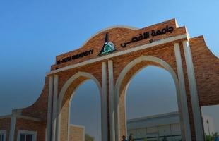 جامعة الأقصى تصدر بياناً بخصوص إتمام التسجيل والدراسة للفصل الدراسي الأول