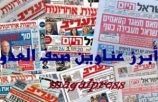 أهم عناوين الصحف الإسرائيلية 30/7/2020