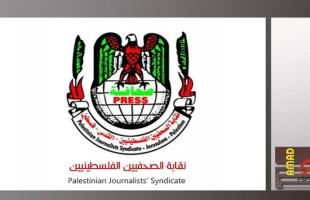 """نقابة الصحفيين تطالبة """"مالية رام الله"""" بصرف كافة المستحقات لموظفي القطاع العام"""