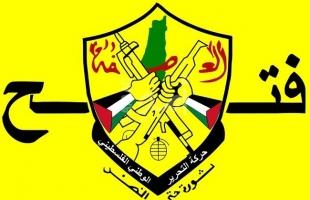 قلقيلية: فتح تقر فعالياتها في ذكرى استشهاد أبو عمار وإعلان الاستقلال