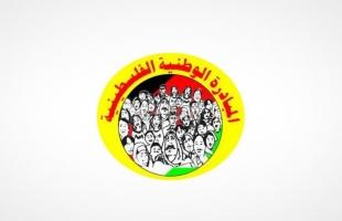 المبادرة الوطنية: الهجوم على مستحقات الأسرى بداية الهجوم على كل فلسطيني