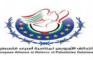 """""""التحالف الأوروبي"""" يرحب بقرار  الجنائية الدولية مناشدًا بمقاضاة سلطات السجون الإسرائيلية"""
