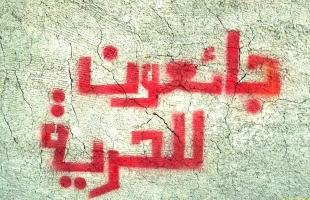 """(6) أسرى يواصلون معركة """"الإضراب عن الطعام"""" داخل سجون الاحتلال"""