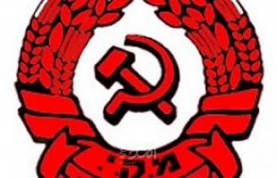 الحزب الشيوعي الإسرائيلي والجبهة يدعوان إلى الوقف الفوري للتصعيد في قطاع غزة