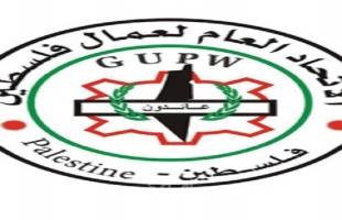"""""""عمال فلسطين"""" يطالب بإنهاء حل قضية الموظفين العاملين على بند العقود وتثبيتهم"""