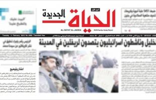 """""""حماس"""" تحظر توزيع جريدة سلطة رام الله  """"الحياة الجديدة"""".. النقابة تحذر.. والكتلة ترد"""