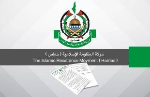 حماس والمقاومة الشعبية: تصريحات القدوة خطيئة سياسية وطنية