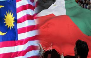 ماليزيا تؤكد دعمها للقضية الفلسطينية ومعارضتها لمخططات الضم الإسرائيلية