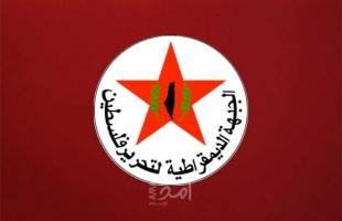 """""""الديمقراطية"""" تدعو لتغطية مهرجانها المركزي بذكرى انطلاقتها الـ(51) في رام الله"""