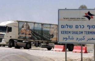"""سلطات الاحتلال تقرر إغلاق معبر """"كرم أبو سالم"""" جنوب القطاع"""
