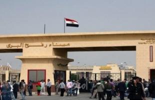 """بالأسماء.. داخلية غزة تنشر آلية السفر عبر معبر رفح """"الأربعاء"""""""