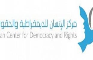 مركز الإنسان للديمقراطية: تهديد الاحتلال بهدم حي البستان واقتحام المسجد الأقصى سياسة عنصرية